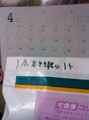 写真 2014-04-14 19 54 50.jpg